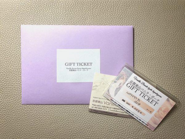 贈り物にエステギフト券はいかがですか?京都近郊にお住まいの方に、当サロンのアロマエステをギフトとして贈ることができ、喜ばれております♡