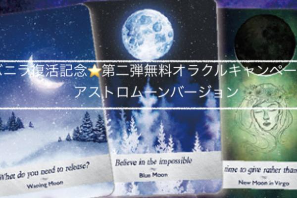 【公式LINE限定】バニラ復活記念(笑)第二弾無料オラクルキャンペーン★アストロムーンバージョン